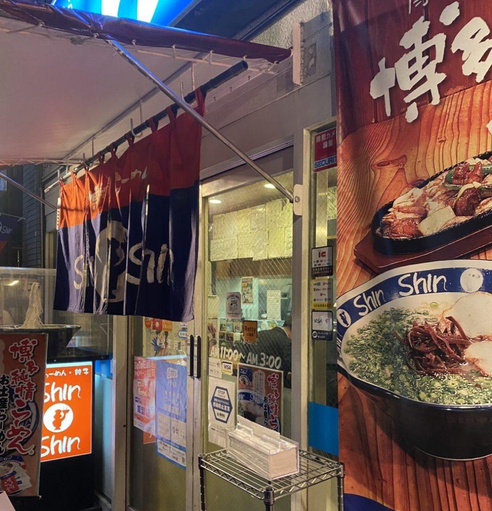 shinshinラーメン店前画像